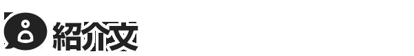 錦糸町手コキ&オナクラ 世界のあんぷり亭オナクラ&手コキ風俗 紹介文